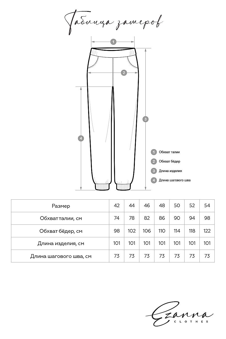 Костюм (Брюки+Худи) для женщин EZANNA 708235 купить оптом от производителя. Совместная покупка женской одежды в OptMoyo