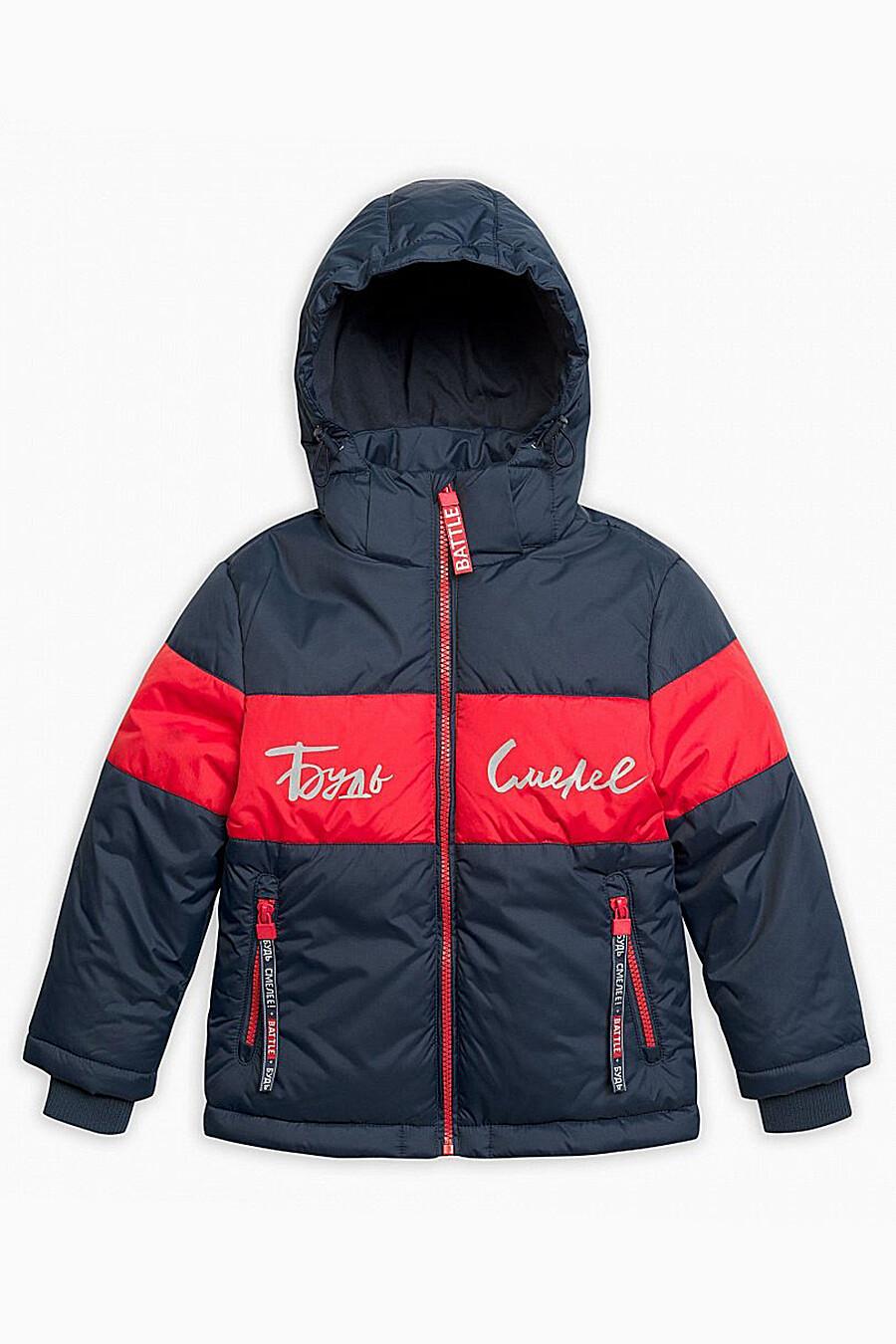 Куртка для мальчиков PELICAN 116746 купить оптом от производителя. Совместная покупка детской одежды в OptMoyo