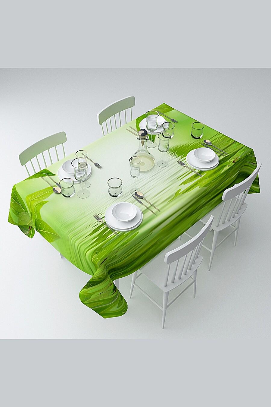 Скатерть с пропиткой для дома ART HOME TEXTILE 120982 купить оптом от производителя. Совместная покупка товаров для дома в OptMoyo