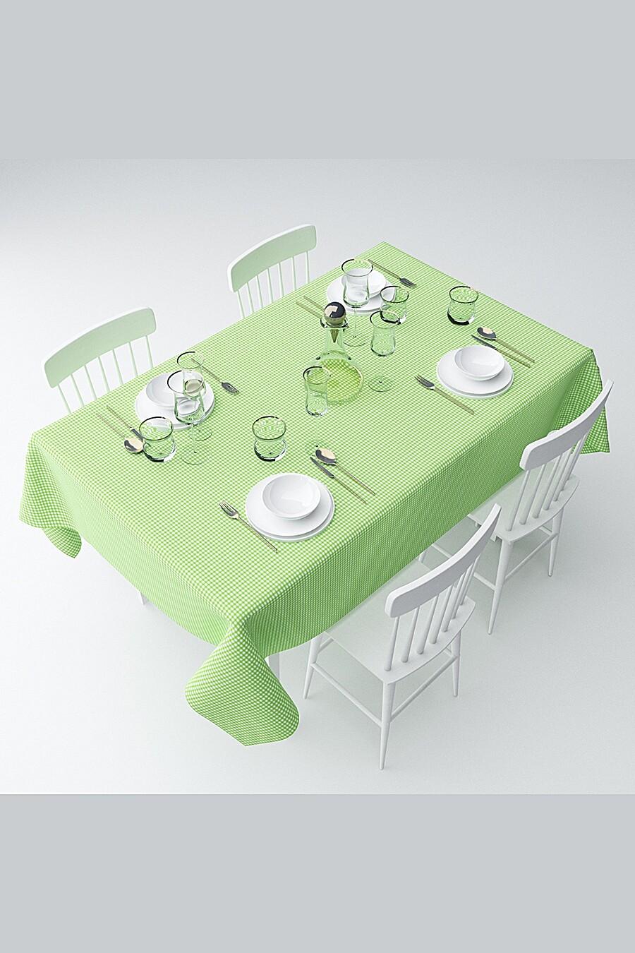 Скатерть с пропиткой для дома ART HOME TEXTILE 121048 купить оптом от производителя. Совместная покупка товаров для дома в OptMoyo