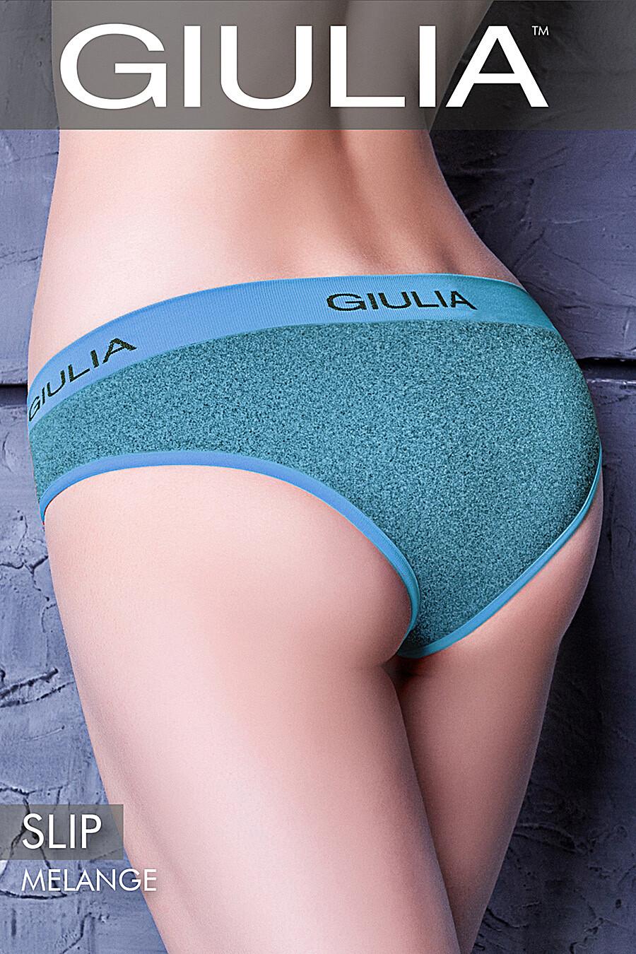 Трусы GIULIA (126047), купить в Optmoyo.ru
