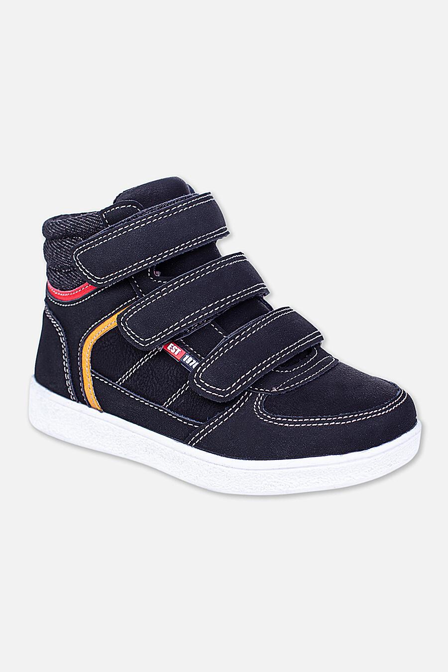 Ботинки для мальчиков PLAYTODAY 147355 купить оптом от производителя. Совместная покупка детской одежды в OptMoyo