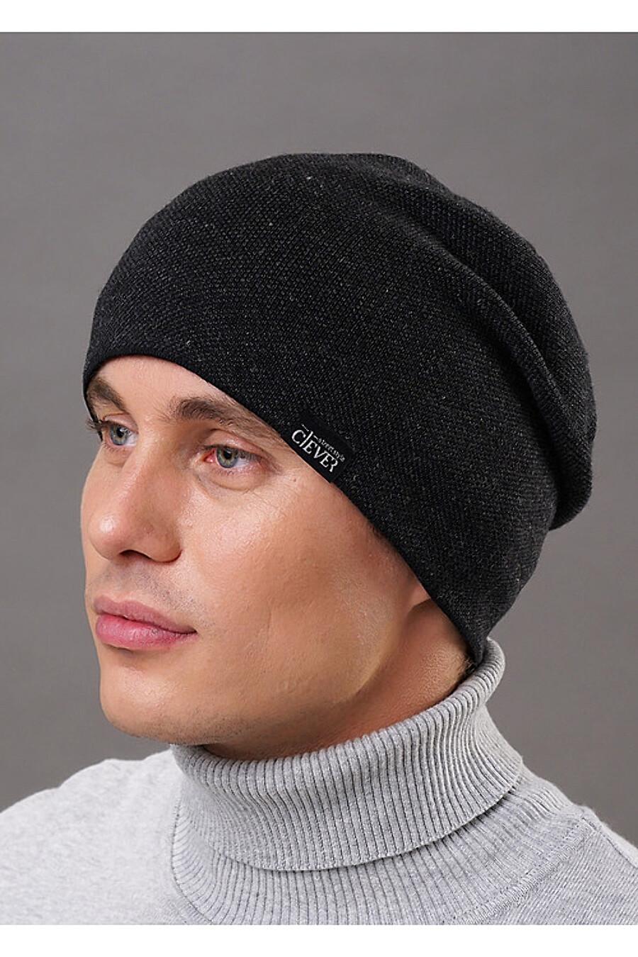 Шапка для мужчин CLEVER 155389 купить оптом от производителя. Совместная покупка мужской одежды в OptMoyo