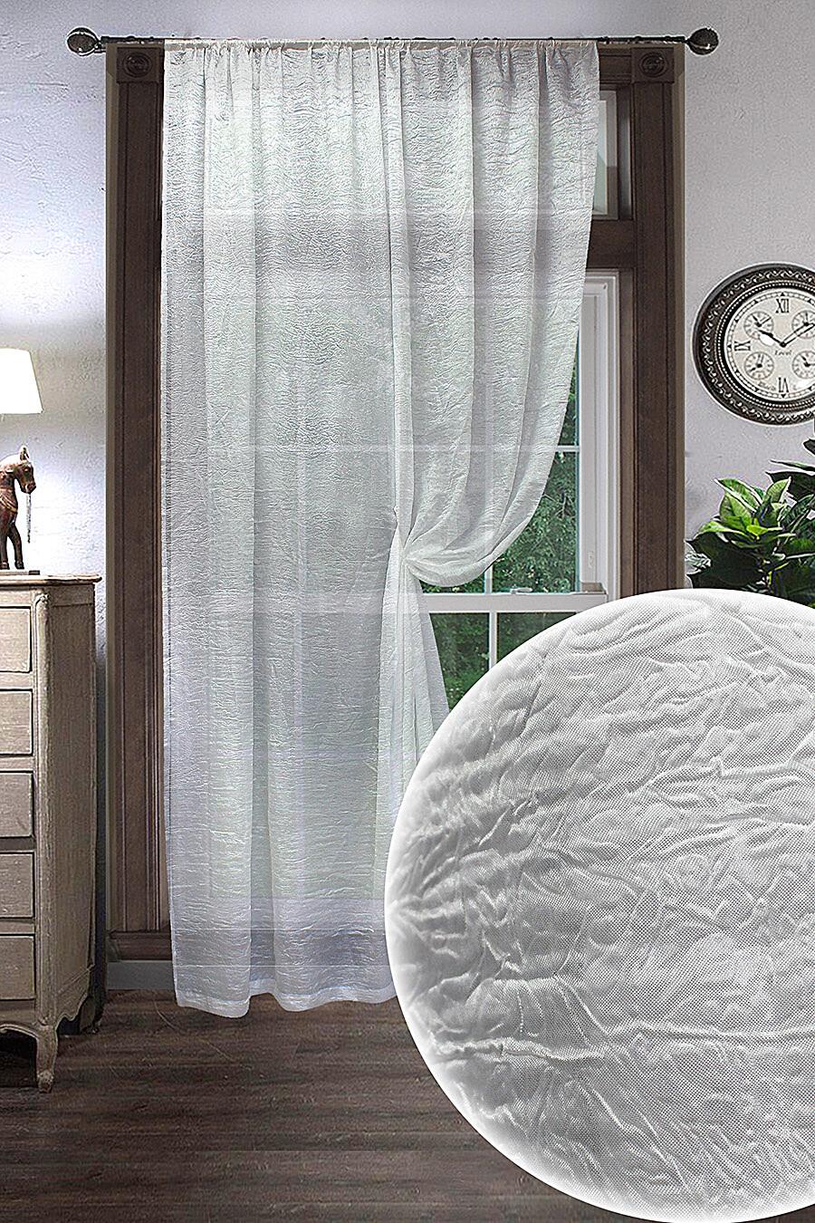 Тюль для дома AMORE MIO 157537 купить оптом от производителя. Совместная покупка товаров для дома в OptMoyo