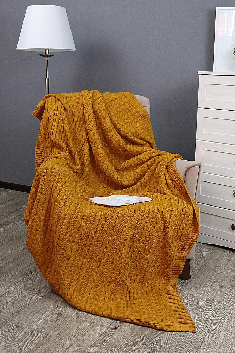 Плед для дома AMORE MIO 158092 купить оптом от производителя. Совместная покупка товаров для дома в OptMoyo
