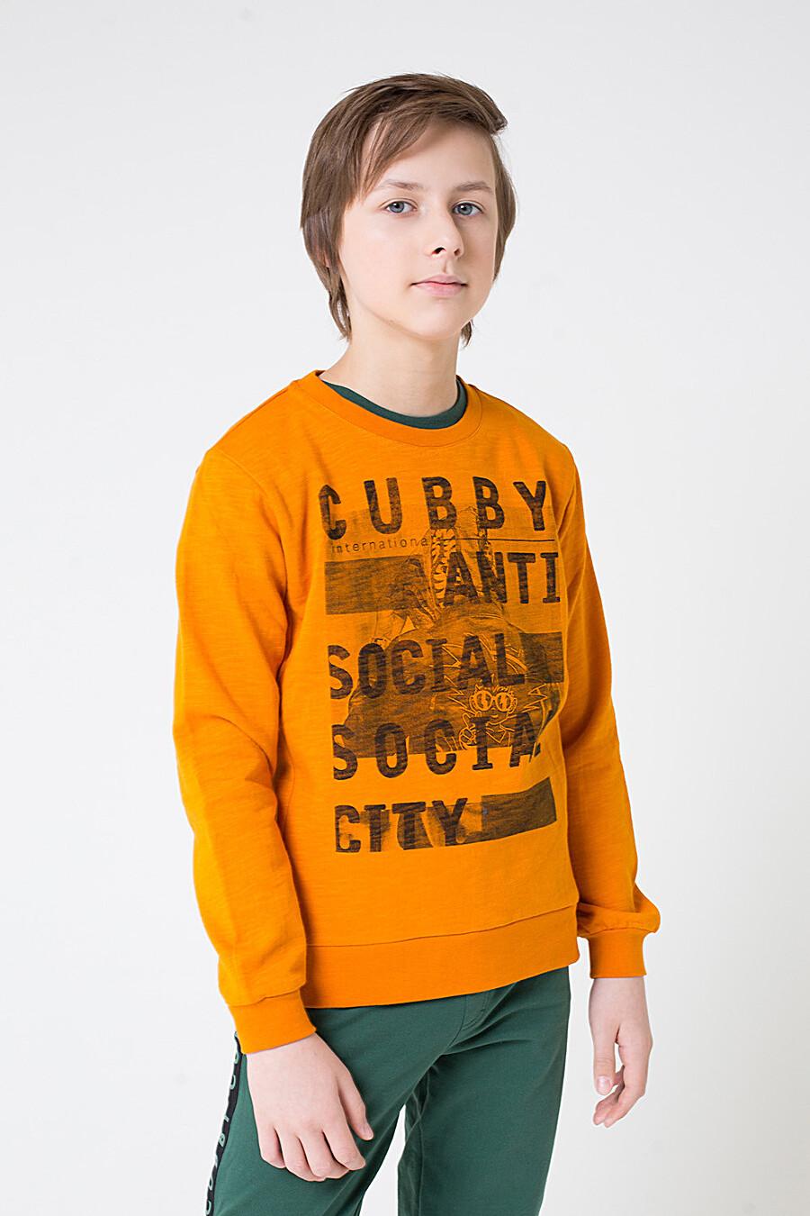 Джемпер CUBBY (161266), купить в Moyo.moda