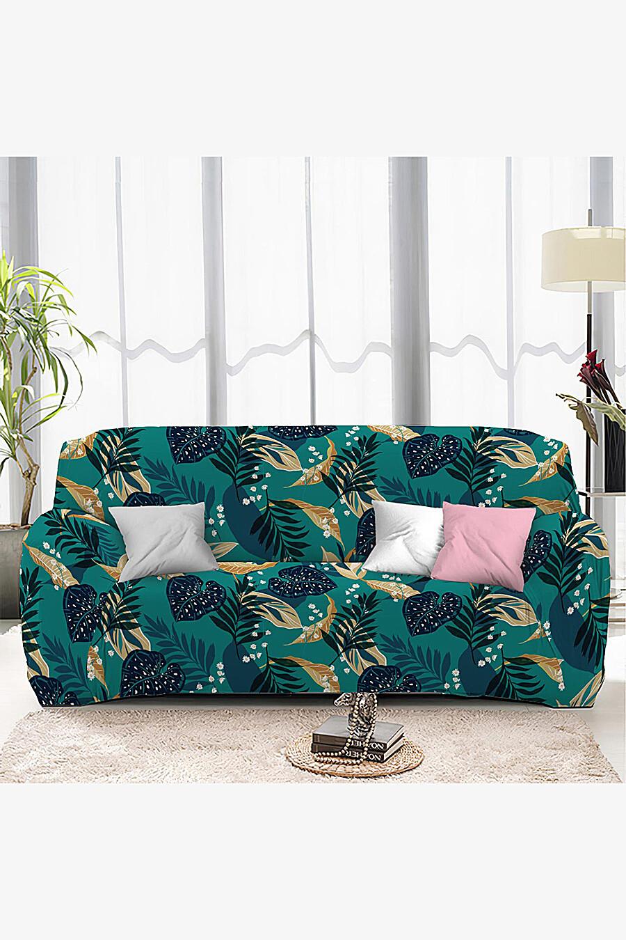 Чехол на диван для дома ART HOME TEXTILE 162775 купить оптом от производителя. Совместная покупка товаров для дома в OptMoyo