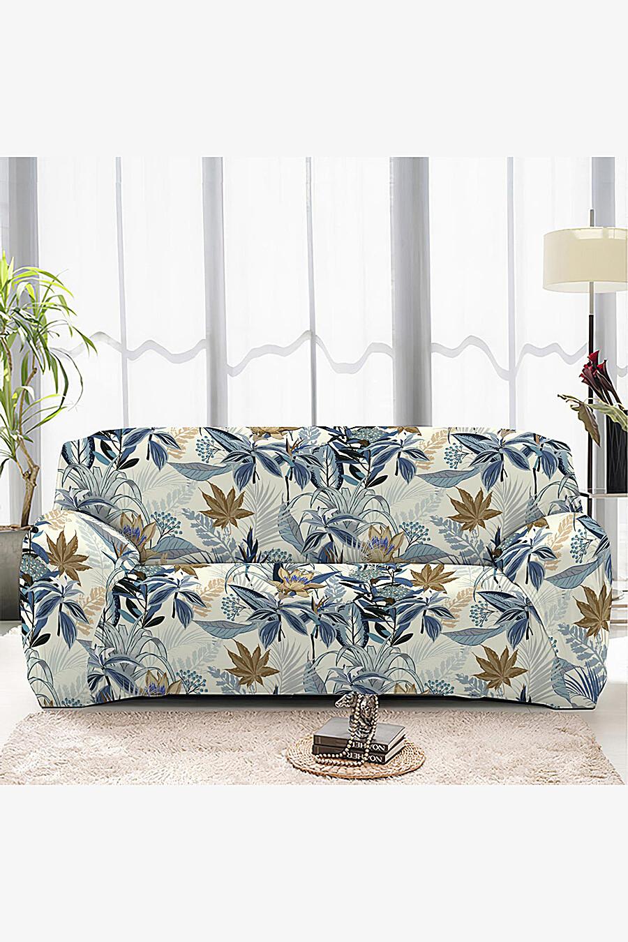 Чехол на диван для дома ART HOME TEXTILE 162781 купить оптом от производителя. Совместная покупка товаров для дома в OptMoyo