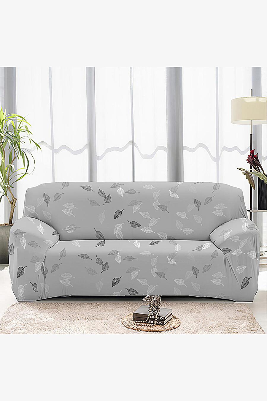 Чехол на диван для дома ART HOME TEXTILE 162802 купить оптом от производителя. Совместная покупка товаров для дома в OptMoyo