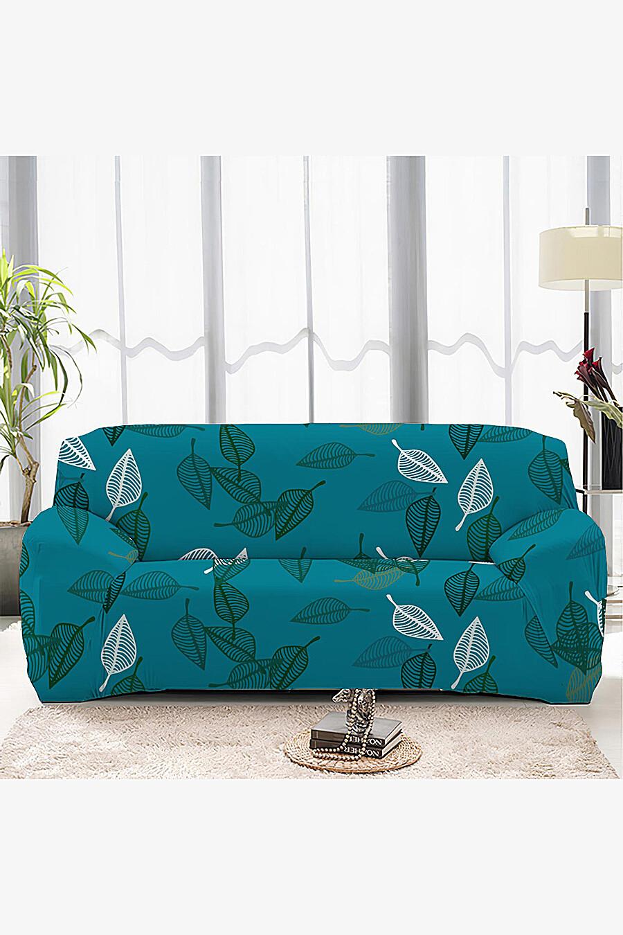 Чехол на диван для дома ART HOME TEXTILE 162811 купить оптом от производителя. Совместная покупка товаров для дома в OptMoyo