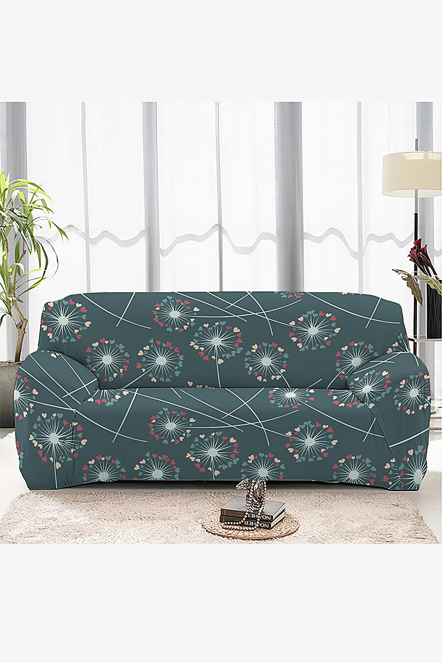 Чехол на диван для дома ART HOME TEXTILE 162817 купить оптом от производителя. Совместная покупка товаров для дома в OptMoyo