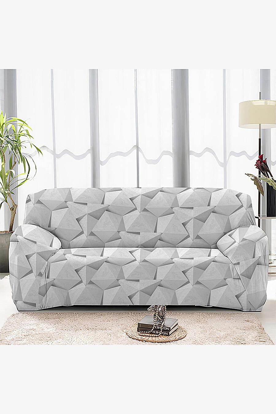 Чехол на диван для дома ART HOME TEXTILE 162847 купить оптом от производителя. Совместная покупка товаров для дома в OptMoyo