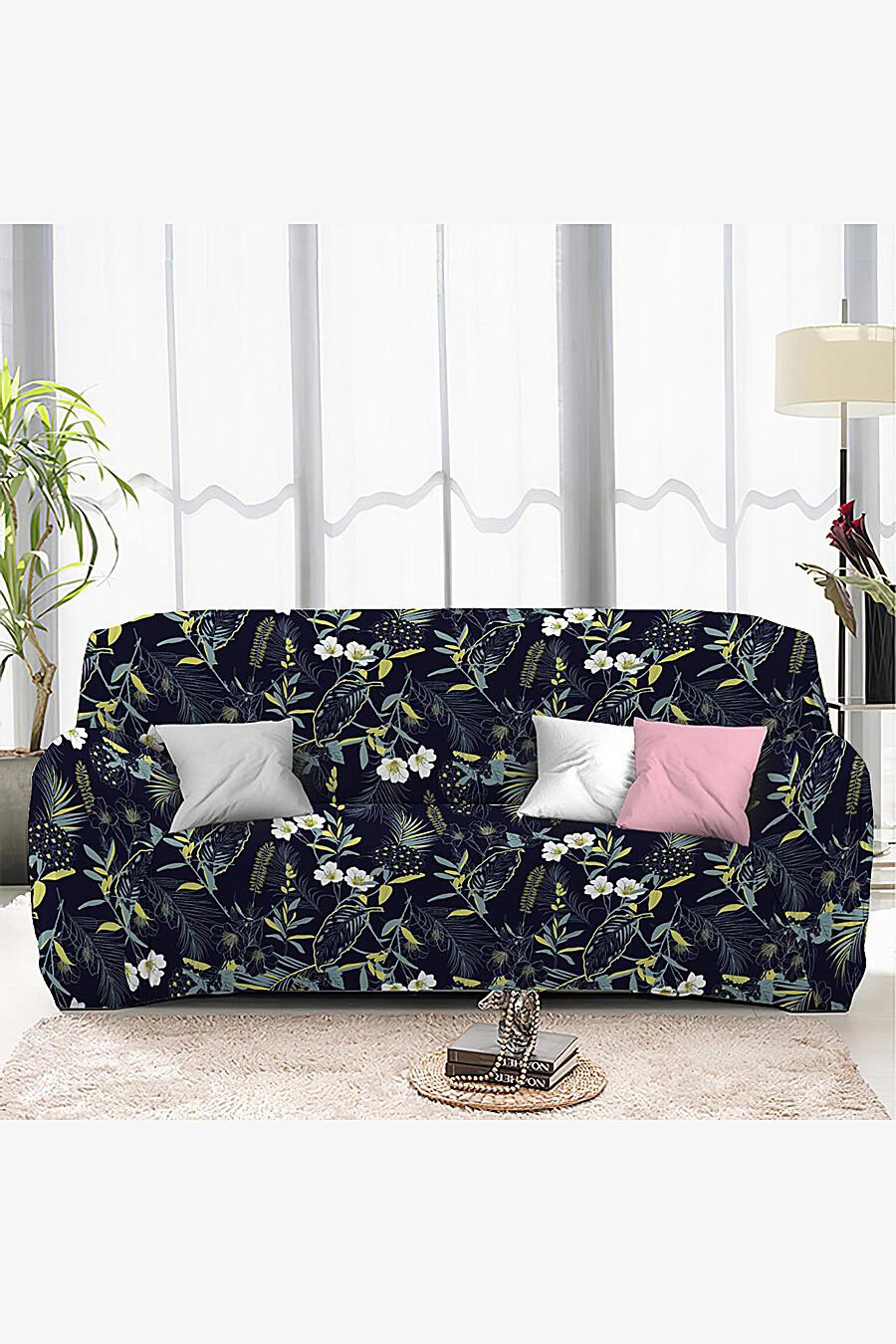 Чехол на диван для дома ART HOME TEXTILE 162865 купить оптом от производителя. Совместная покупка товаров для дома в OptMoyo