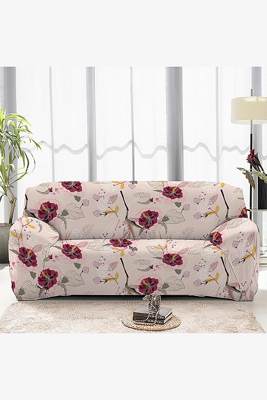 Чехол на диван для дома ART HOME TEXTILE 162868 купить оптом от производителя. Совместная покупка товаров для дома в OptMoyo