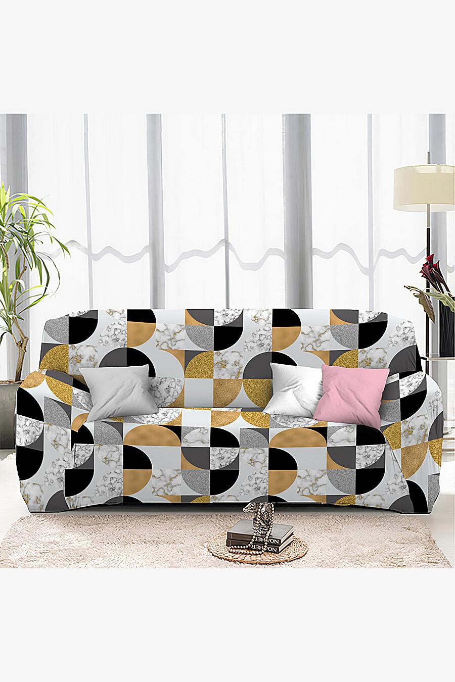Чехол на диван для дома ART HOME TEXTILE 162880 купить оптом от производителя. Совместная покупка товаров для дома в OptMoyo