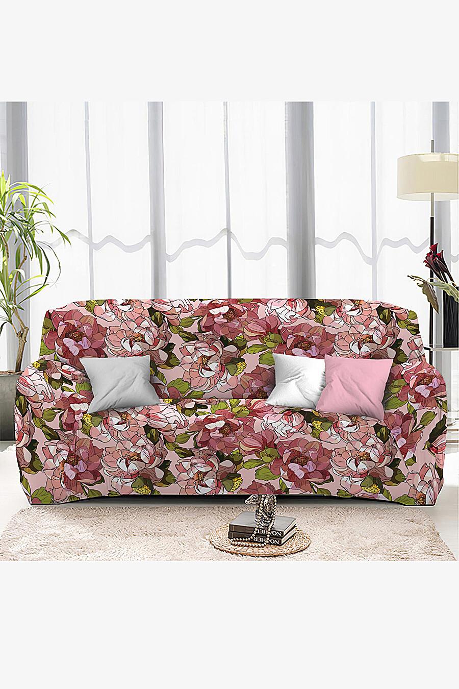 Чехол на диван для дома ART HOME TEXTILE 162883 купить оптом от производителя. Совместная покупка товаров для дома в OptMoyo