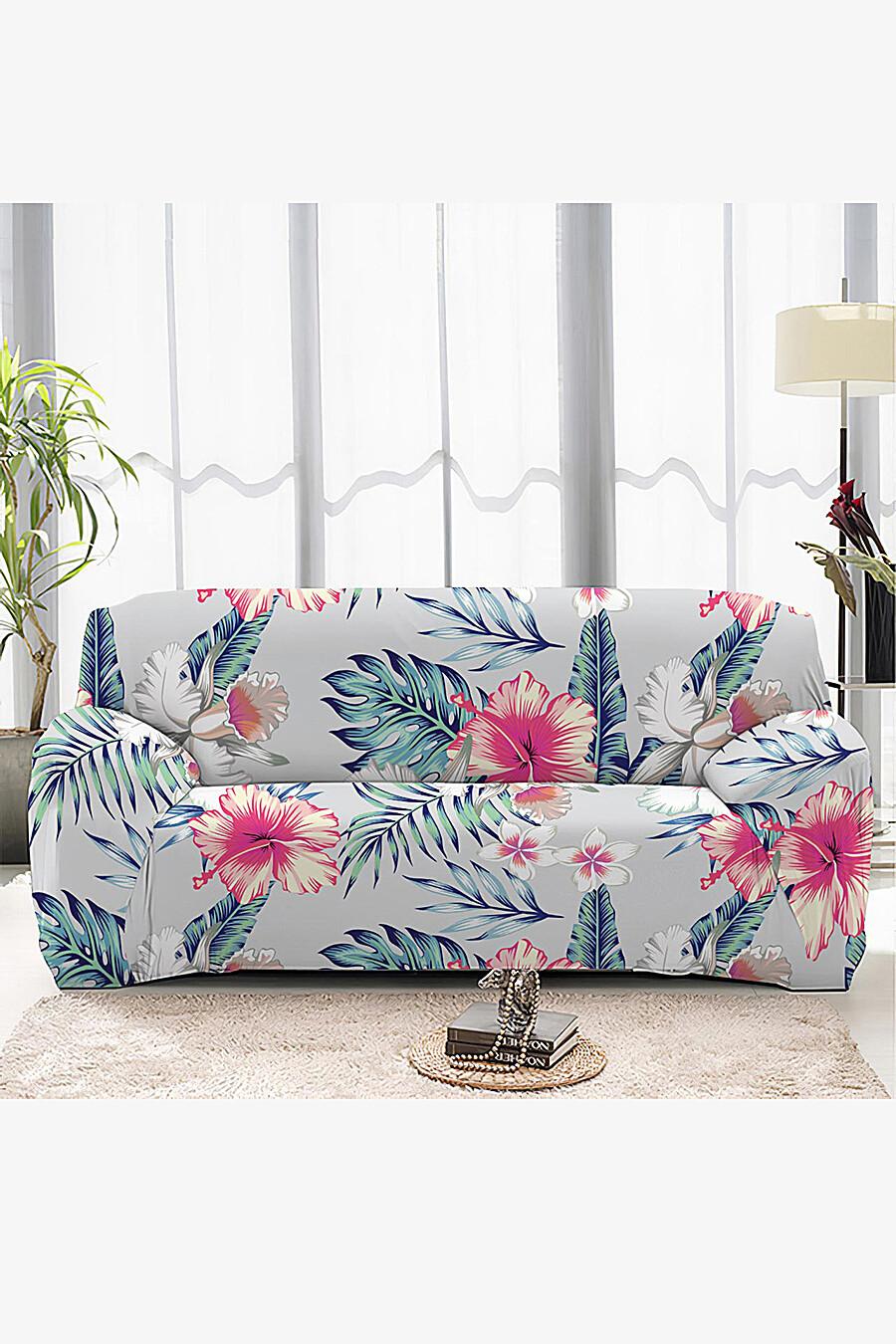 Чехол на диван для дома ART HOME TEXTILE 162910 купить оптом от производителя. Совместная покупка товаров для дома в OptMoyo