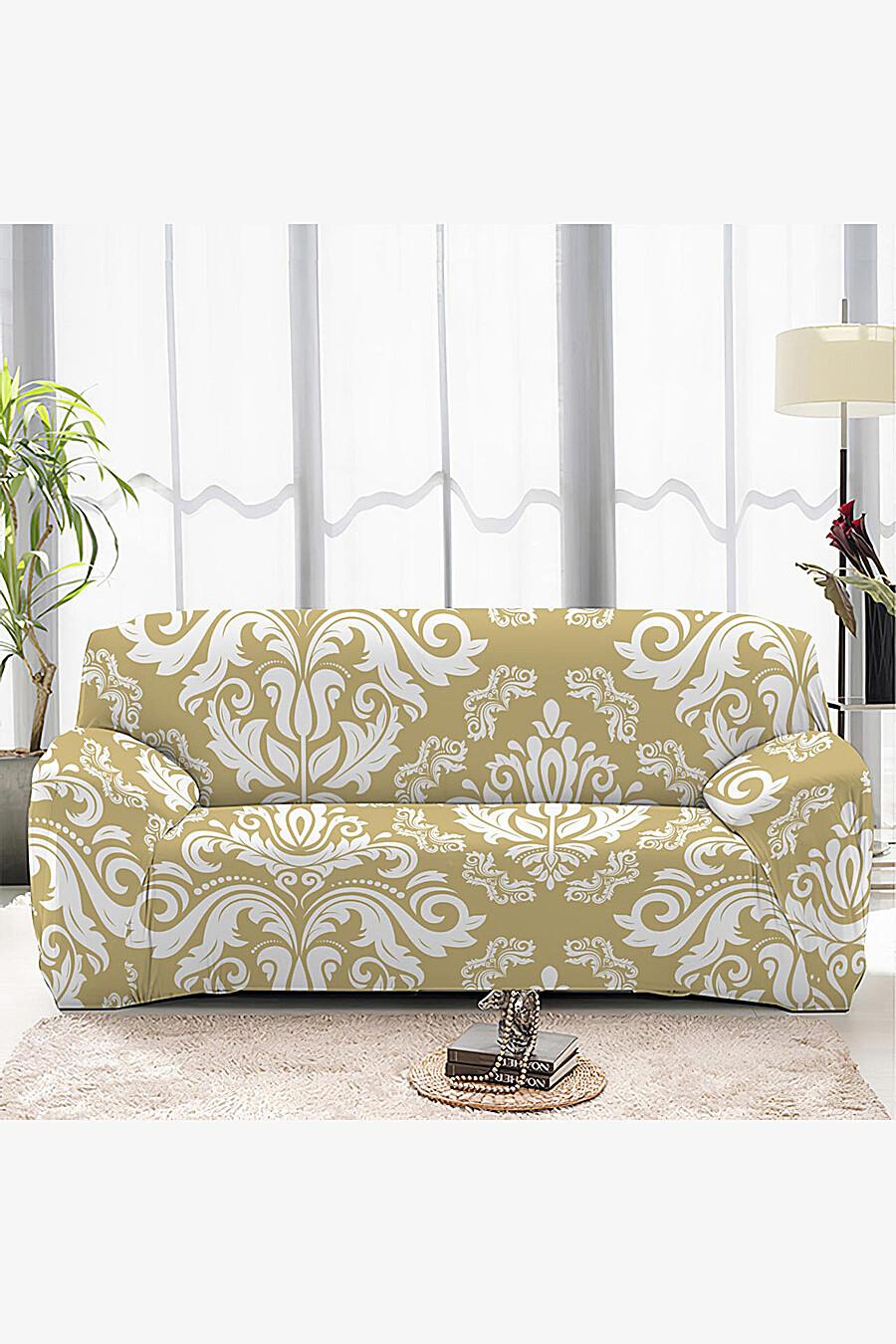 Чехол на диван для дома ART HOME TEXTILE 162916 купить оптом от производителя. Совместная покупка товаров для дома в OptMoyo
