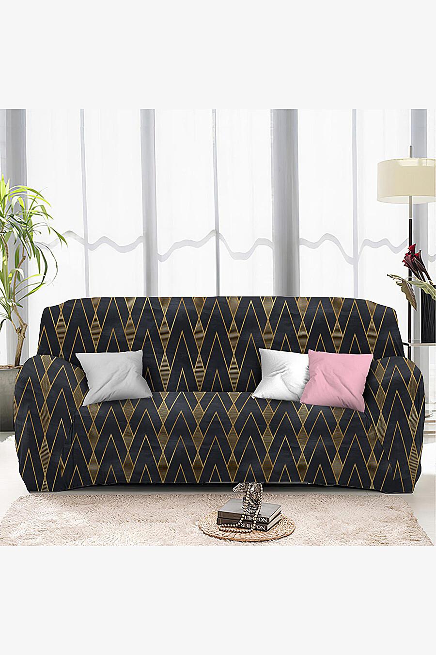 Чехол на диван для дома ART HOME TEXTILE 162919 купить оптом от производителя. Совместная покупка товаров для дома в OptMoyo