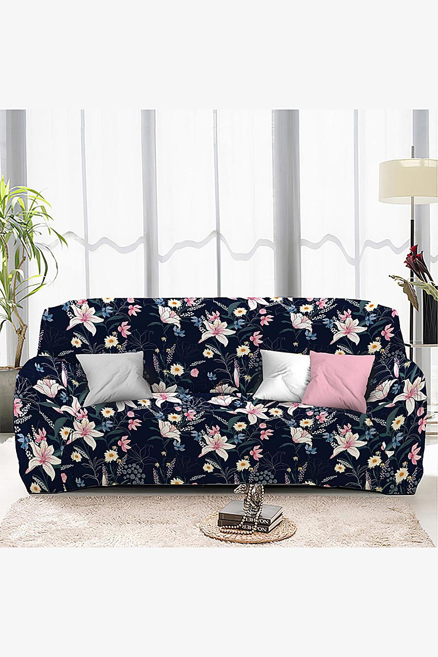 Чехол на диван для дома ART HOME TEXTILE 162922 купить оптом от производителя. Совместная покупка товаров для дома в OptMoyo