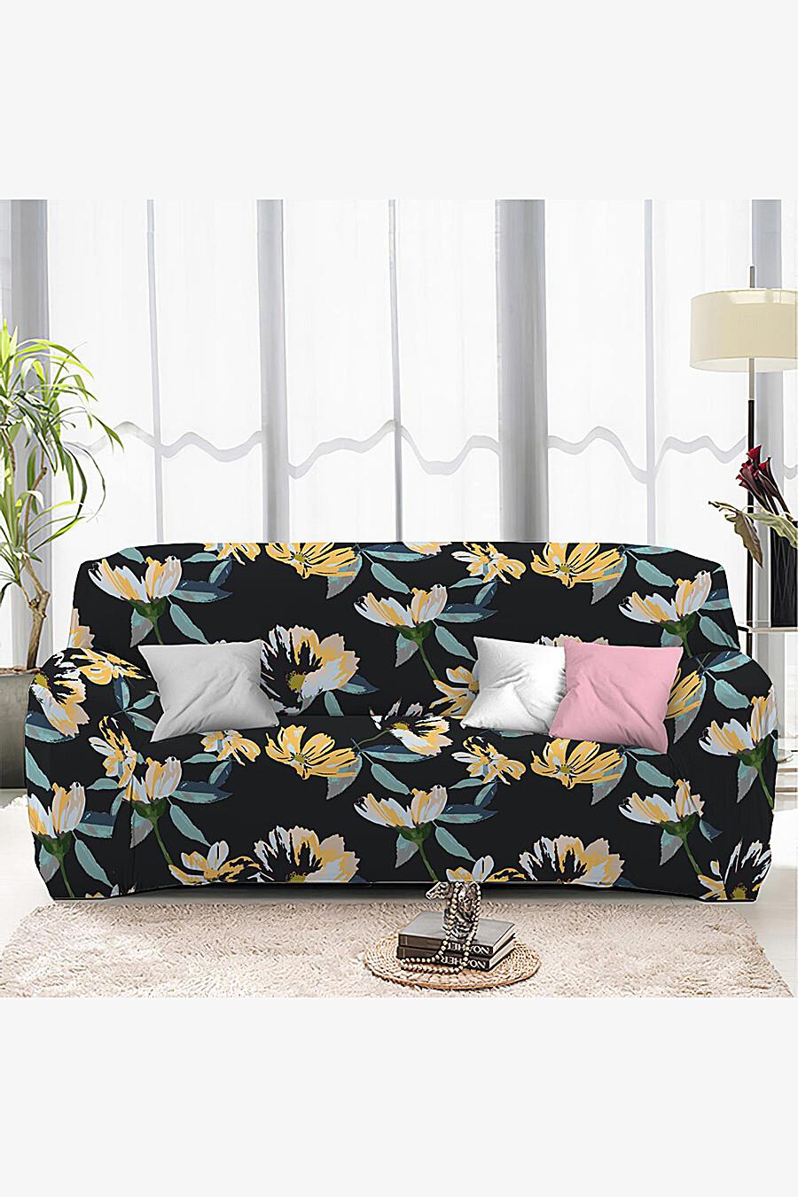 Чехол на диван для дома ART HOME TEXTILE 162946 купить оптом от производителя. Совместная покупка товаров для дома в OptMoyo