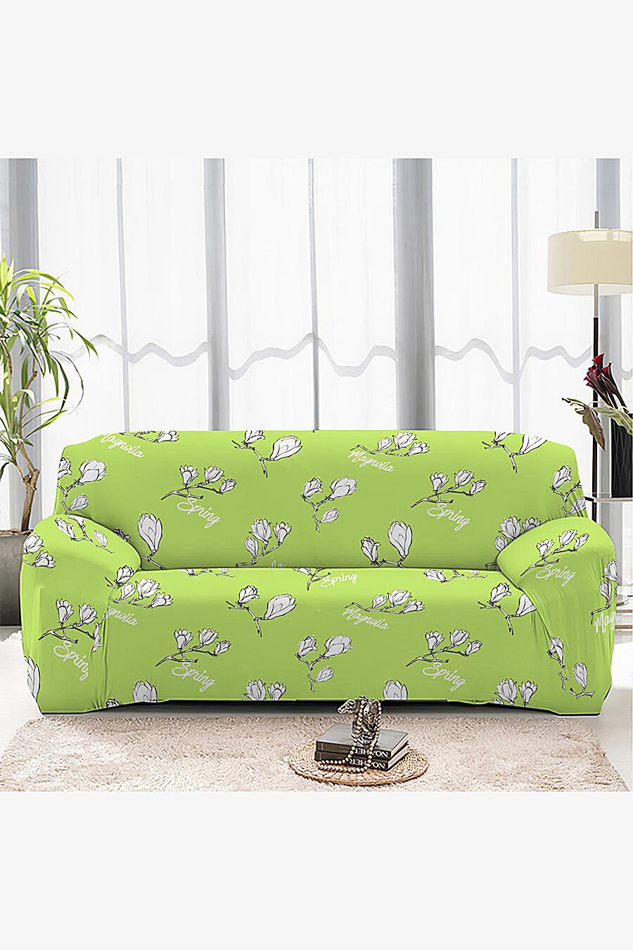 Чехол на диван для дома ART HOME TEXTILE 162958 купить оптом от производителя. Совместная покупка товаров для дома в OptMoyo
