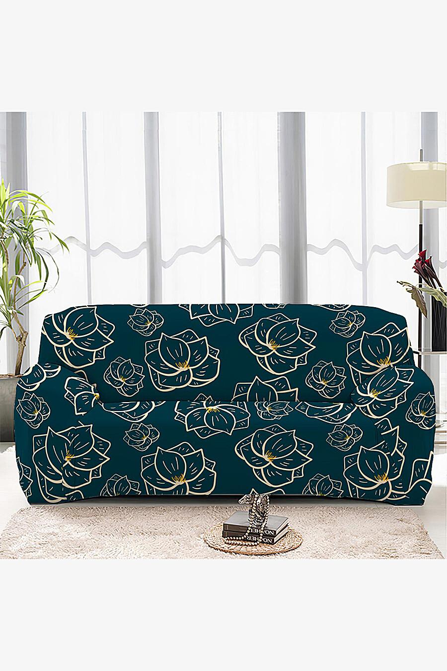 Чехол на диван для дома ART HOME TEXTILE 162961 купить оптом от производителя. Совместная покупка товаров для дома в OptMoyo
