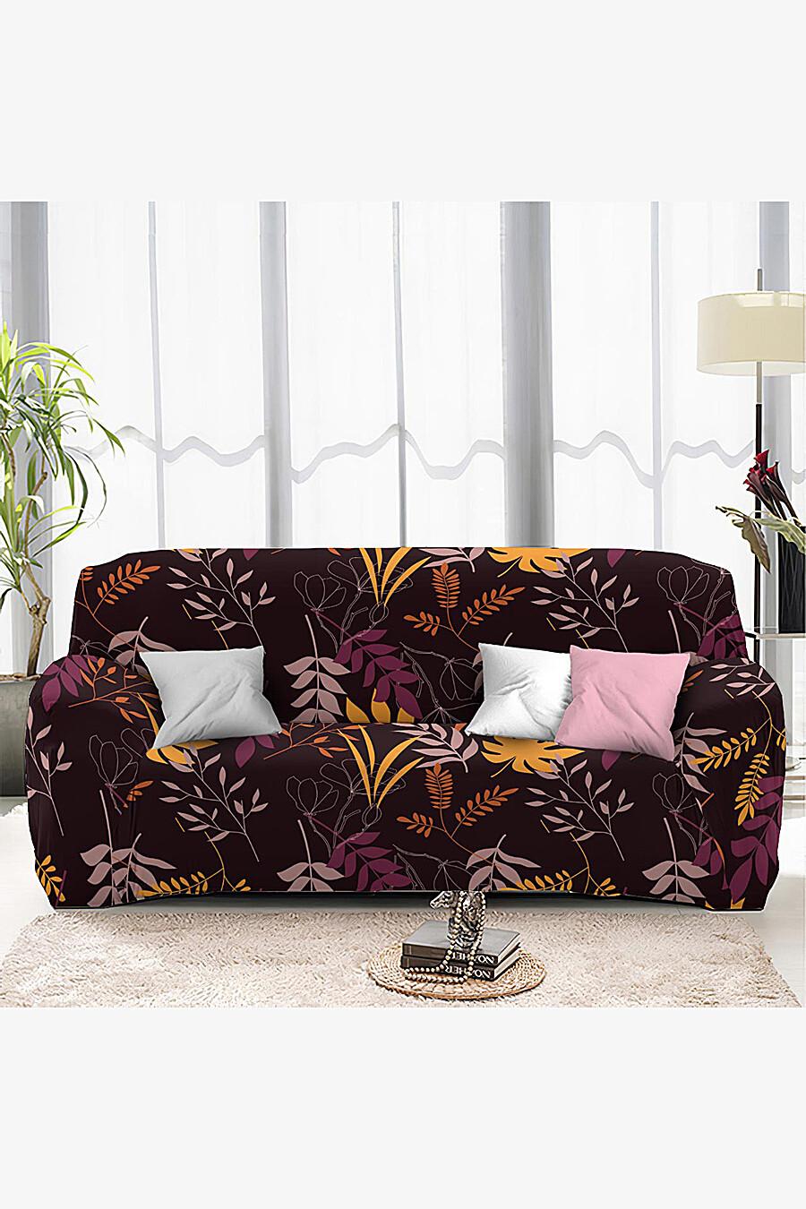 Чехол на диван для дома ART HOME TEXTILE 162973 купить оптом от производителя. Совместная покупка товаров для дома в OptMoyo