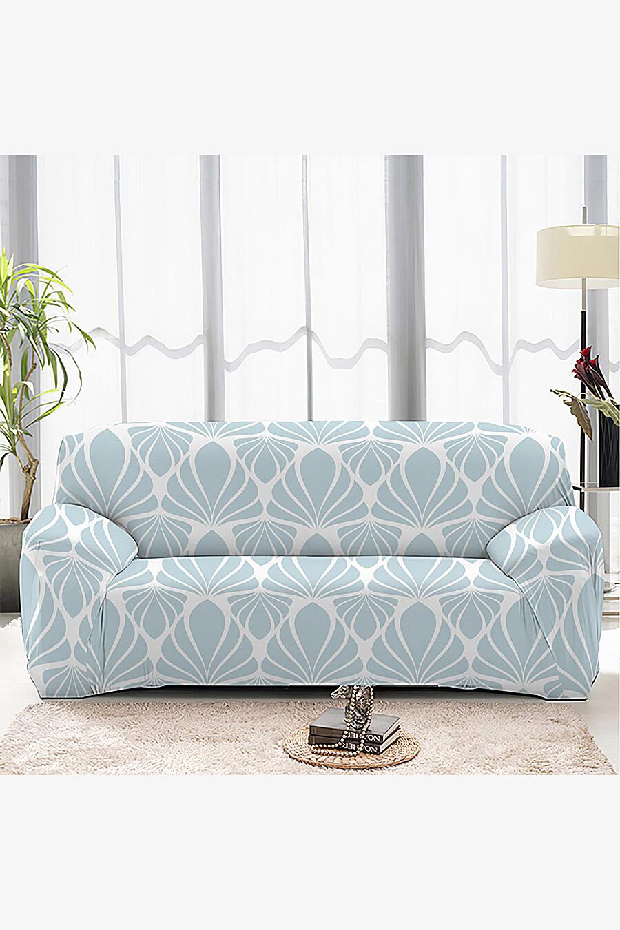 Чехол на диван для дома ART HOME TEXTILE 162976 купить оптом от производителя. Совместная покупка товаров для дома в OptMoyo
