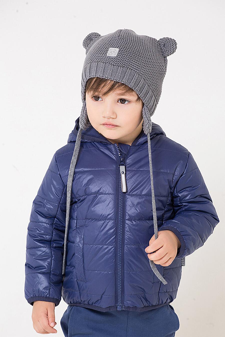 Шапка для мальчиков CROCKID 175799 купить оптом от производителя. Совместная покупка детской одежды в OptMoyo