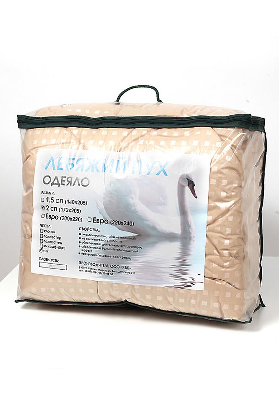 Одеяло CLEVER (175895), купить в Optmoyo.ru