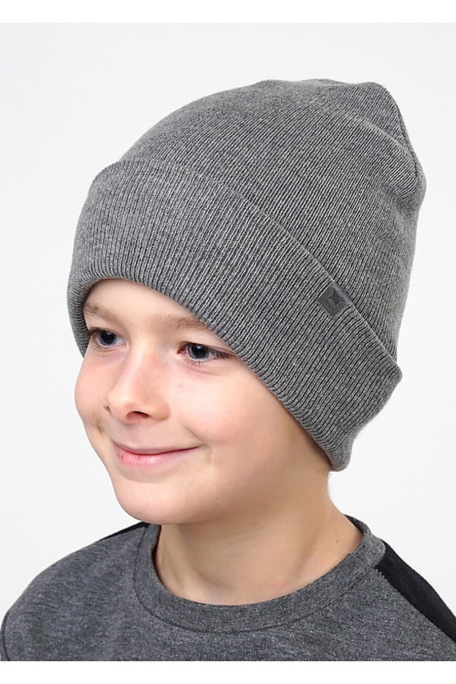 Шапка для мальчиков CLEVER 175972 купить оптом от производителя. Совместная покупка детской одежды в OptMoyo
