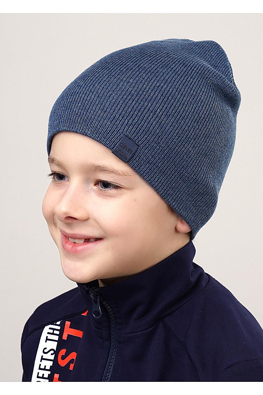 Шапка для мальчиков CLEVER 175985 купить оптом от производителя. Совместная покупка детской одежды в OptMoyo