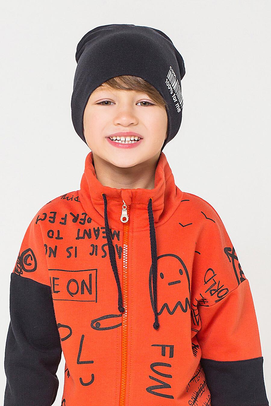 Шапка для мальчиков CROCKID 176032 купить оптом от производителя. Совместная покупка детской одежды в OptMoyo