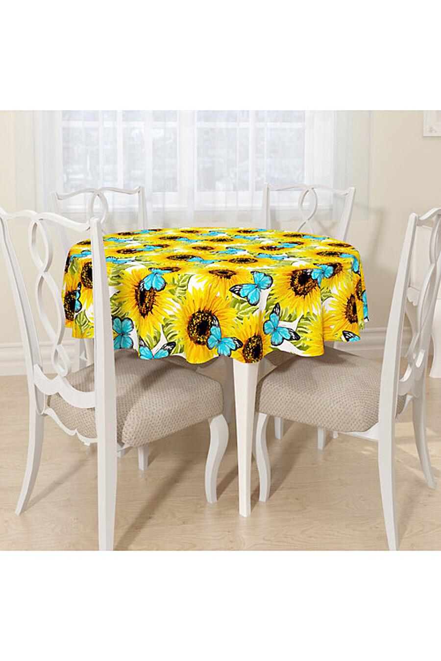Скатерть для дома ART HOME TEXTILE 180109 купить оптом от производителя. Совместная покупка товаров для дома в OptMoyo