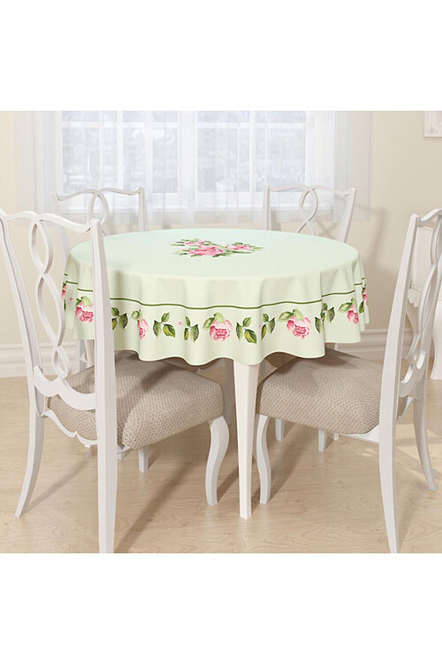 Скатерть для дома ART HOME TEXTILE 180115 купить оптом от производителя. Совместная покупка товаров для дома в OptMoyo
