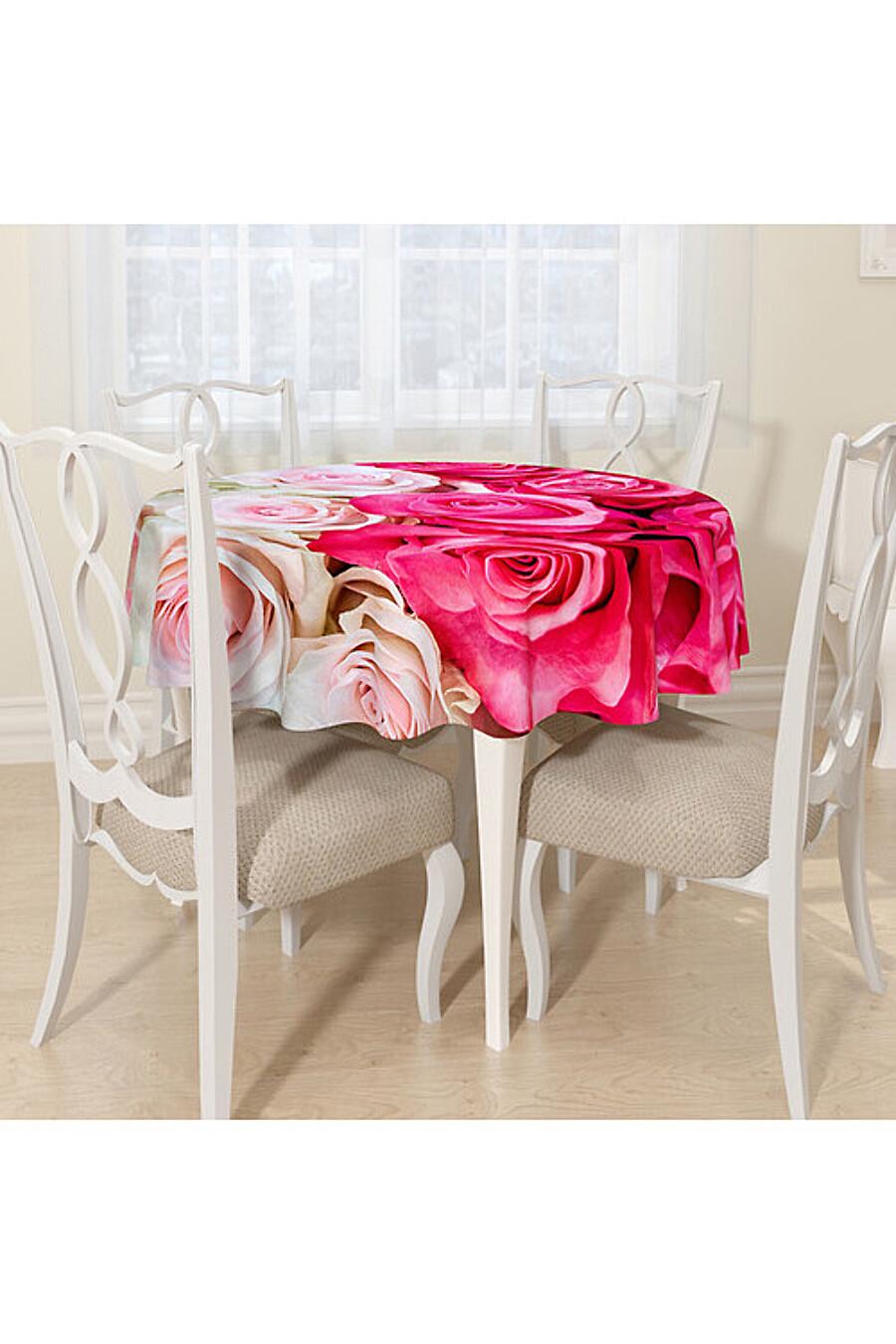 Скатерть для дома ART HOME TEXTILE 180121 купить оптом от производителя. Совместная покупка товаров для дома в OptMoyo