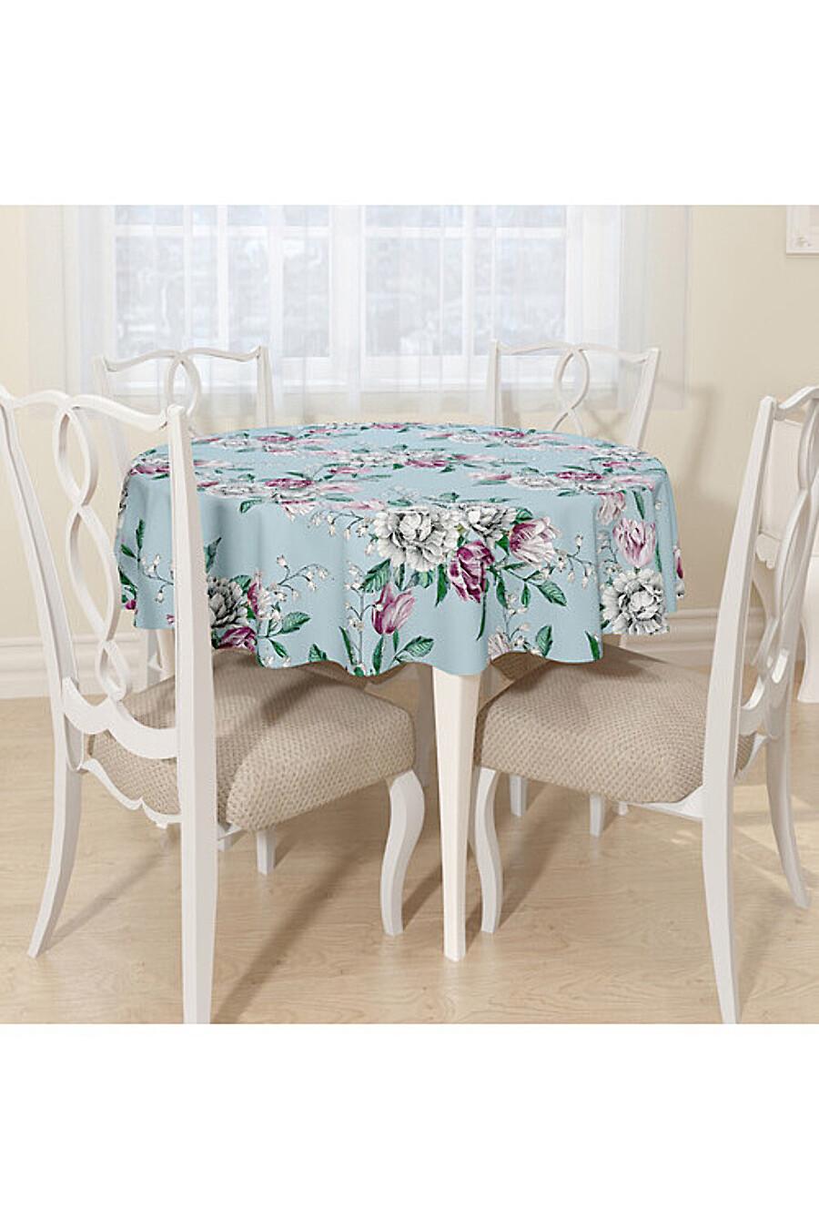 Скатерть для дома ART HOME TEXTILE 180130 купить оптом от производителя. Совместная покупка товаров для дома в OptMoyo