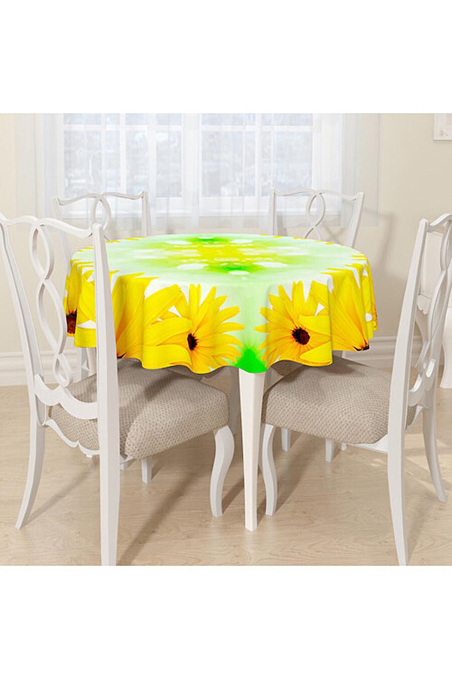 Скатерть для дома ART HOME TEXTILE 180142 купить оптом от производителя. Совместная покупка товаров для дома в OptMoyo
