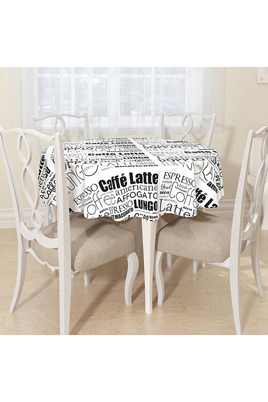 Скатерть для дома ART HOME TEXTILE 180181 купить оптом от производителя. Совместная покупка товаров для дома в OptMoyo
