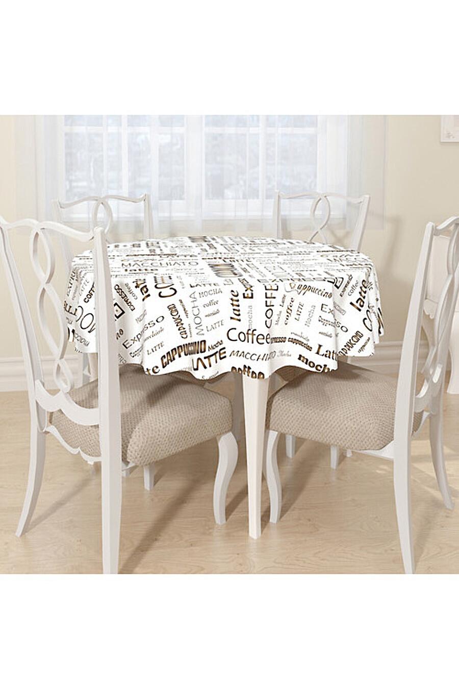 Скатерть для дома ART HOME TEXTILE 180220 купить оптом от производителя. Совместная покупка товаров для дома в OptMoyo