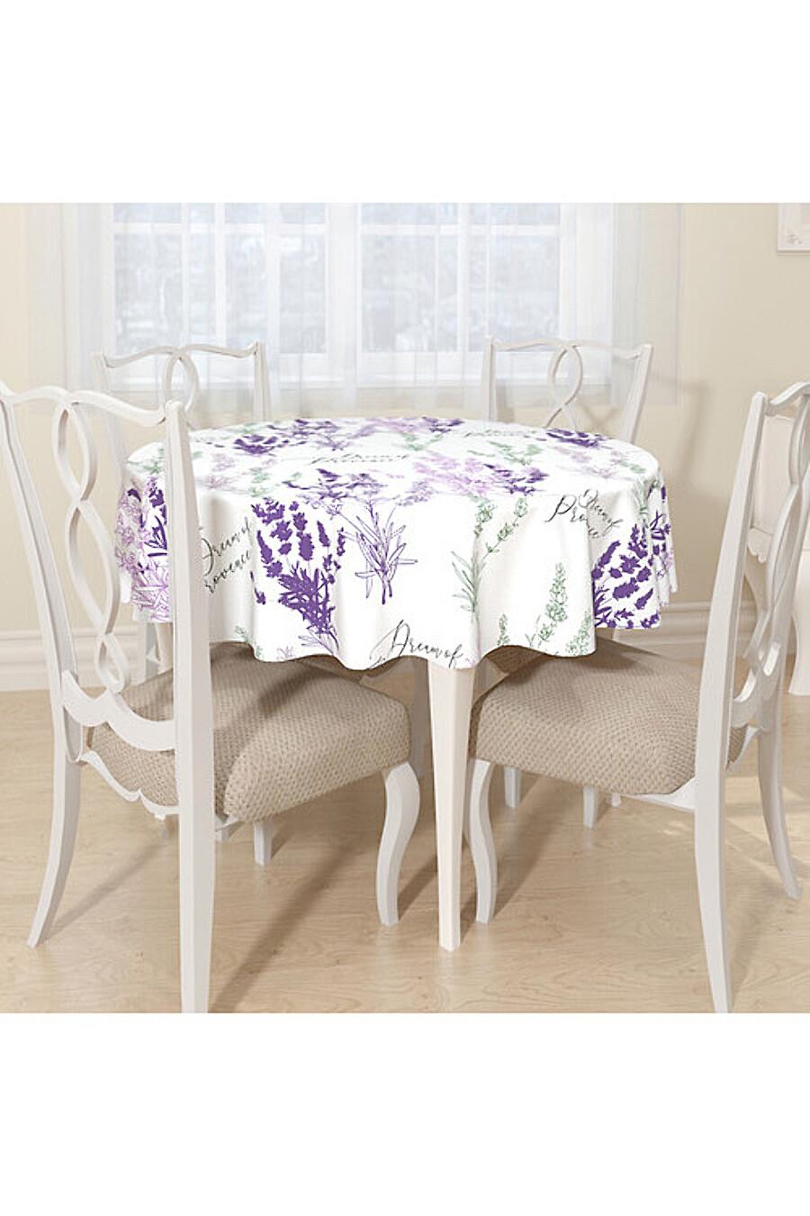Скатерть для дома ART HOME TEXTILE 180223 купить оптом от производителя. Совместная покупка товаров для дома в OptMoyo