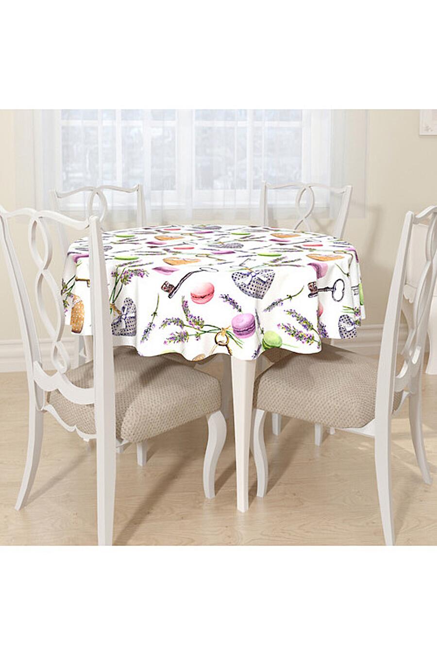 Скатерть для дома ART HOME TEXTILE 180253 купить оптом от производителя. Совместная покупка товаров для дома в OptMoyo