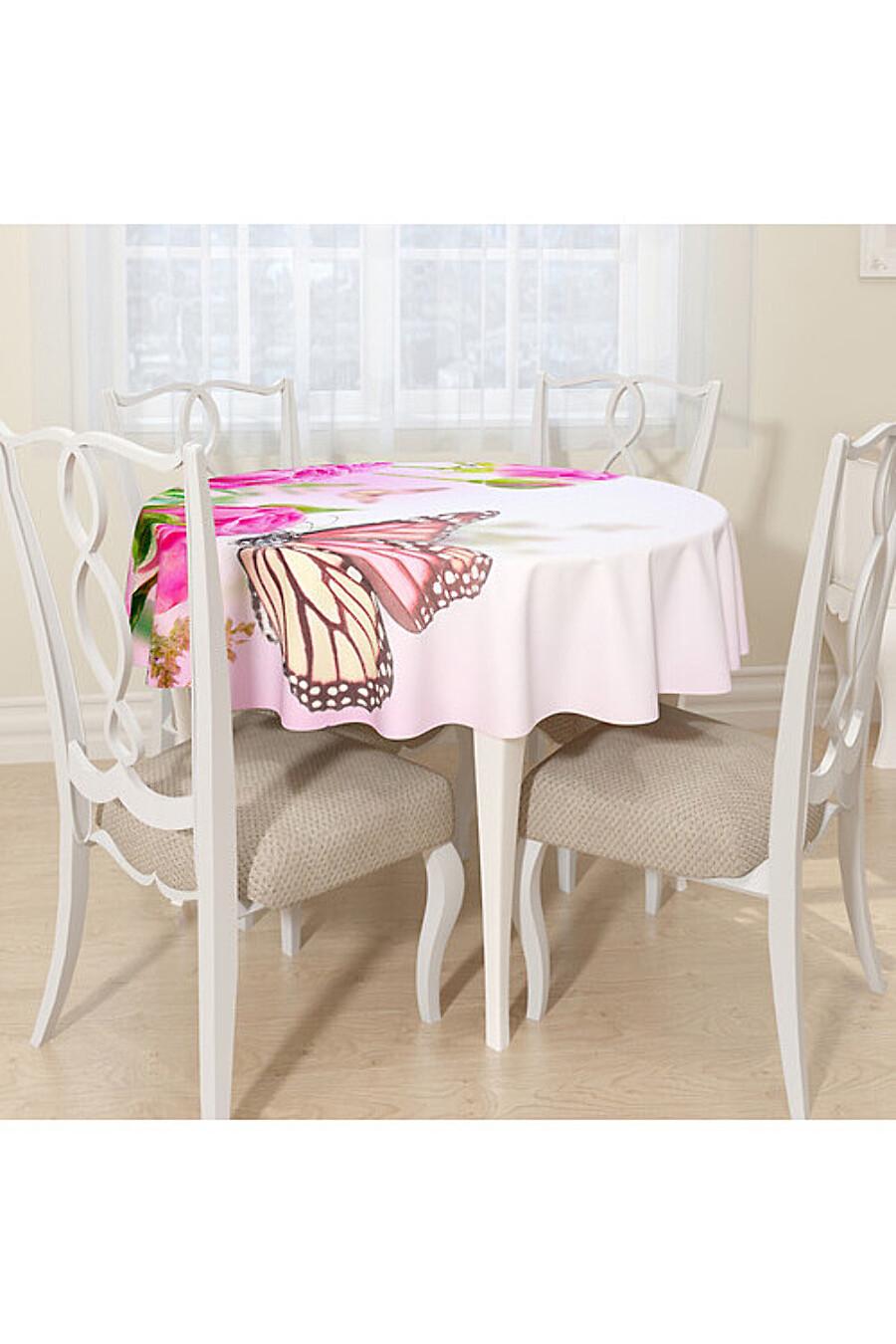 Скатерть для дома ART HOME TEXTILE 180502 купить оптом от производителя. Совместная покупка товаров для дома в OptMoyo