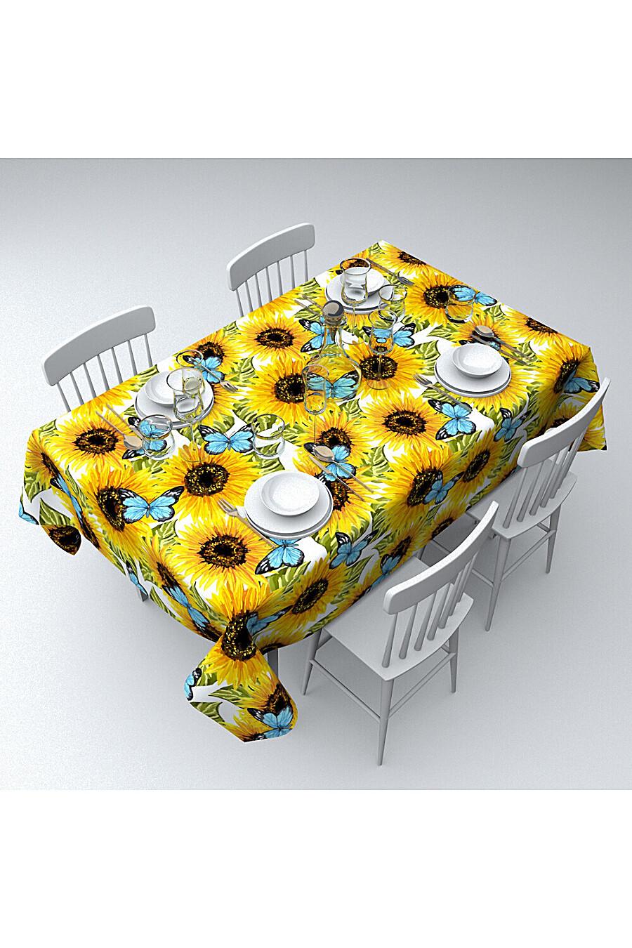 Скатерть для дома ART HOME TEXTILE 180538 купить оптом от производителя. Совместная покупка товаров для дома в OptMoyo