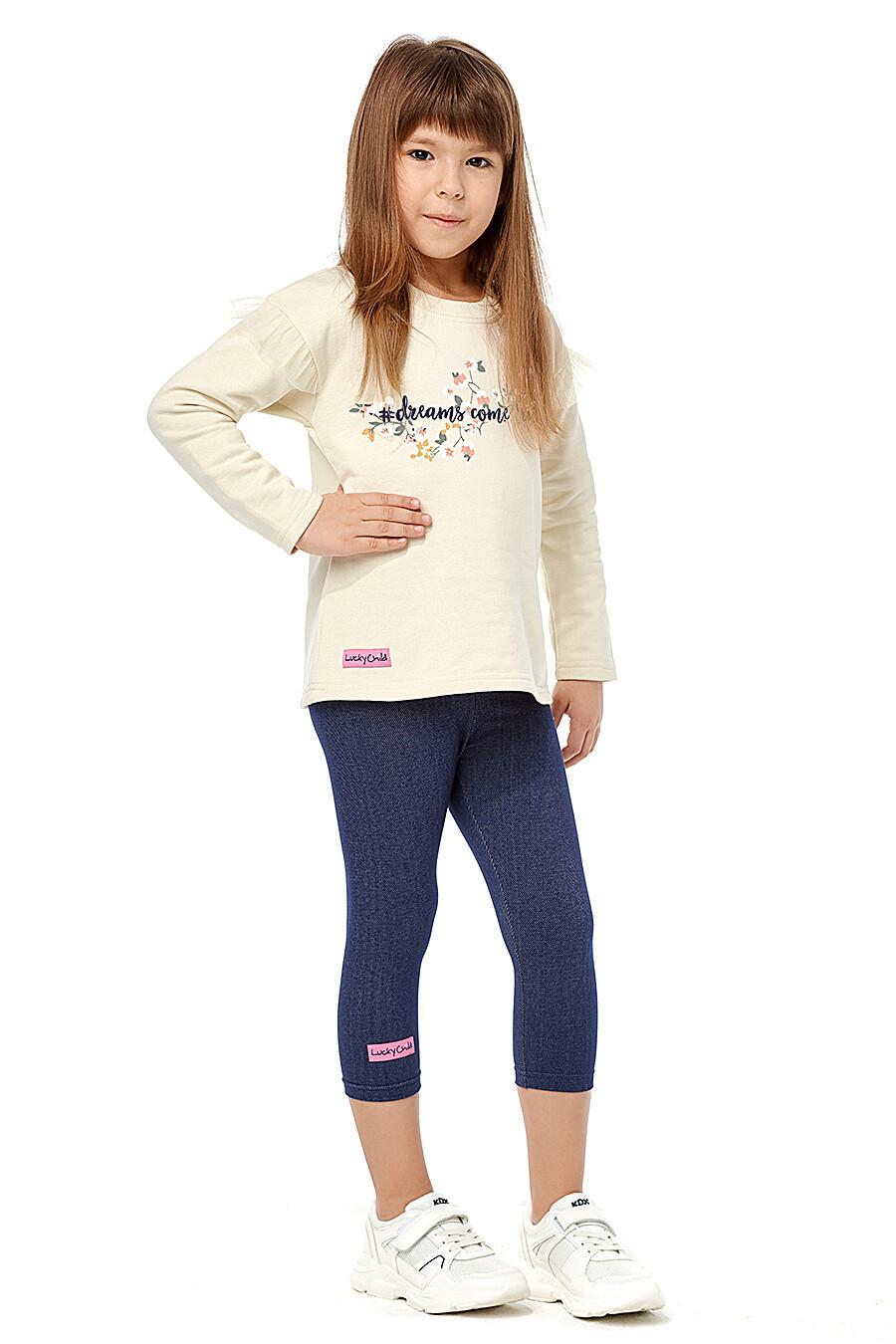 Легинсы для девочек LUCKY CHILD 184432 купить оптом от производителя. Совместная покупка детской одежды в OptMoyo
