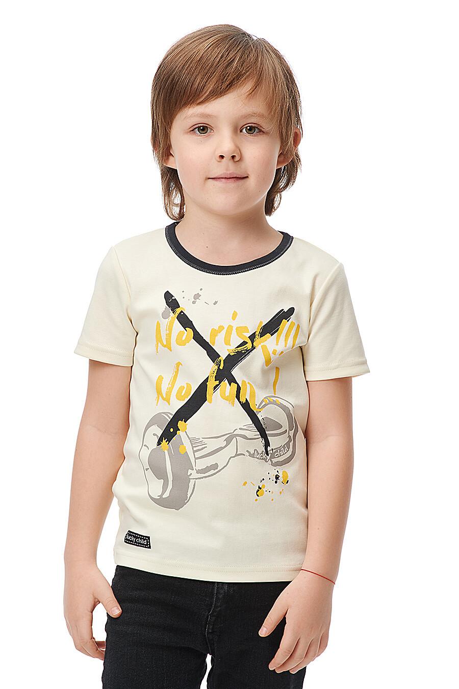 Футболка для мальчиков LUCKY CHILD 184697 купить оптом от производителя. Совместная покупка детской одежды в OptMoyo
