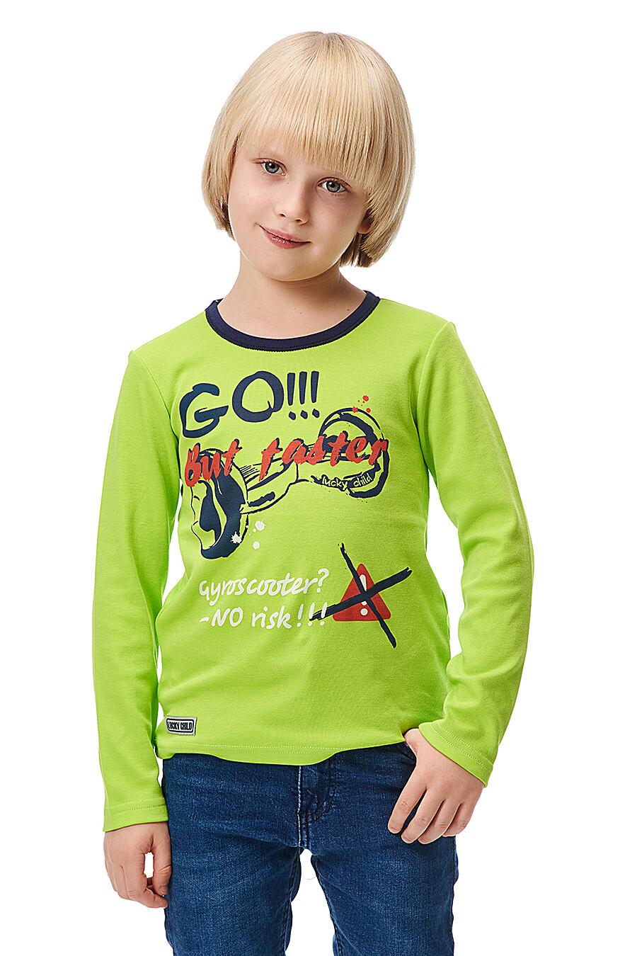Джемпер для мальчиков LUCKY CHILD 184704 купить оптом от производителя. Совместная покупка детской одежды в OptMoyo