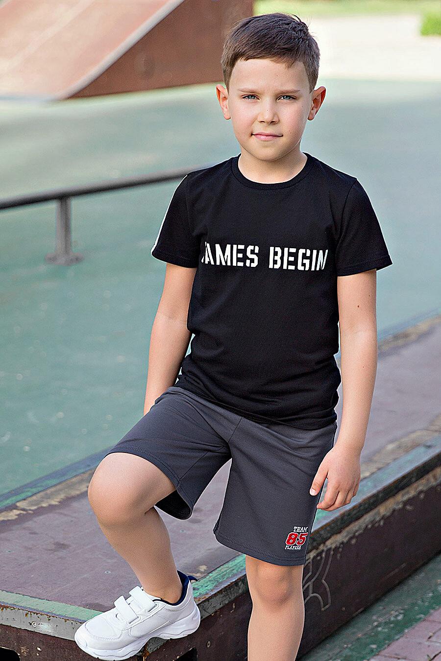 Футболка для мальчиков BOSSA NOVA 219904 купить оптом от производителя. Совместная покупка детской одежды в OptMoyo