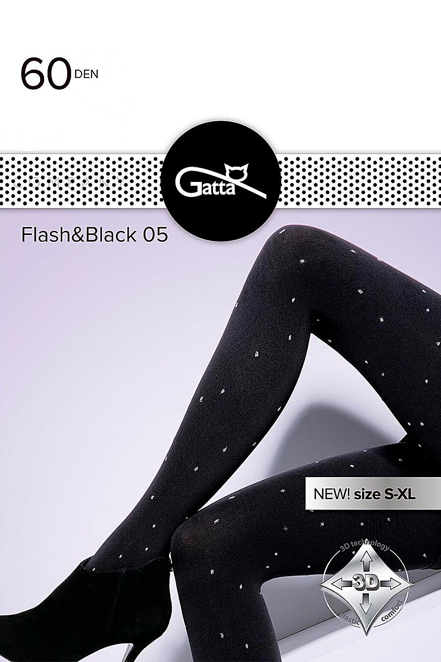Колготки для женщин GATTA 239488 купить оптом от производителя. Совместная покупка женской одежды в OptMoyo